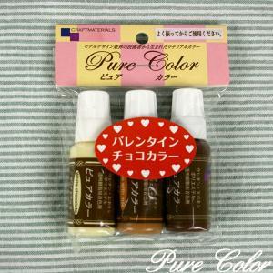 粘土 用具 型取り・注型材料 ピュアカラー3色セット バレンタイン 不透明・透明樹脂用着色剤|shugale1