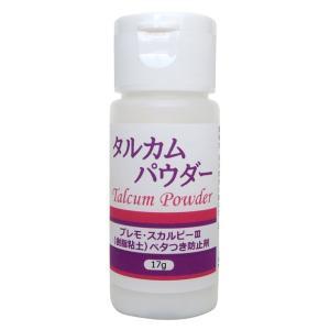 ポリマークレイ用 プレモ タルカムパウダー アシーナ 内容量(約):17g  クレイのべたつきを抑え...