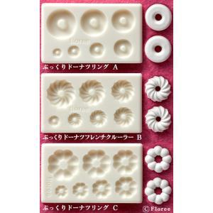 粘土 用具 押し型・抜き型 樹脂粘土用ミニ型抜き ぷっくりドーナツ