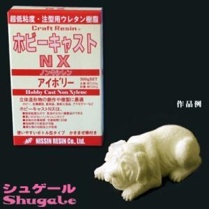 粘土 用具 型取り・注型材料 ホビーキャストNX アイボリー 0.5kgセット|shugale1