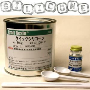 粘土 用具 型取り・注型材料 型取り用シリコーン樹脂 クイックシリコーン 0.5kgセット|shugale1