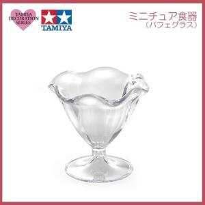 粘土 用具 タミヤ デコレーションシリーズ ミニチュア食器 パフェグラス |shugale1