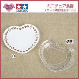 粘土 用具 タミヤデコレーションシリーズ ミニチュア食器 ハートのお皿 87ミリ |shugale1