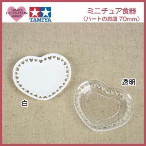 粘土 用具 タミヤデコレーションシリーズ ミニチュア食器 ハートのお皿 70ミリ |shugale1