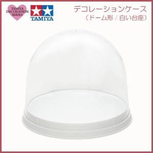 粘土 用具 タミヤデコレーションシリーズ デコレーションケース ドーム形/白い台座|shugale1