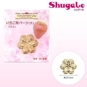 粘土 副資材 アクセサリー金具・パーツ いちご用パーツ(大)|shugale1