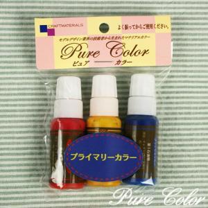 粘土 用具 型取り・注型材料 ピュアカラー3色セット プライマリーカラー 不透明・透明樹脂用着色剤|shugale1