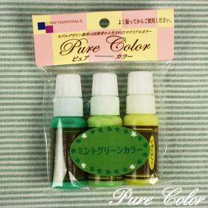 粘土 用具 型取り・注型材料 ピュアカラー3色セット ミントグリーンカラー 不透明・透明樹脂用着色剤|shugale1