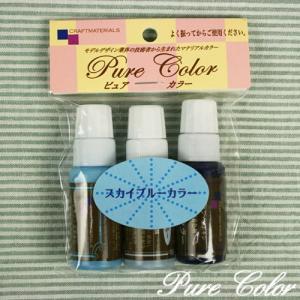 粘土 用具 型取り・注型材料 ピュアカラー3色セット スカイブルーカラー 不透明・透明樹脂用着色剤|shugale1