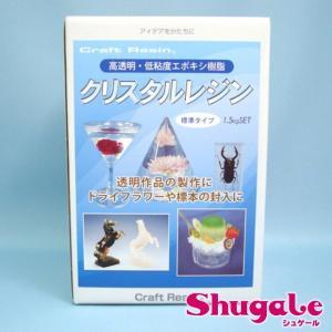 粘土 用具 型取り・注型材料 クリスタルレジン 1.5kgセット|shugale1
