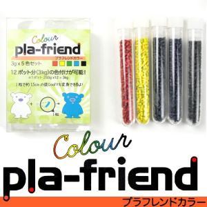 粘土 用具 型取り・注型材料 おゆまる・自由樹脂 pla-friend カラー 5色×3g入り|プラスチック粘土|型取り素材|スイーツデコ|型取り| 樹脂粘土||shugale1