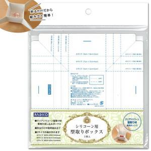 粘土 用具 型取り・注型材料 型取り用シリコーン樹脂 ジュエルラビリンス シリコーン用型取りボックス|shugale1