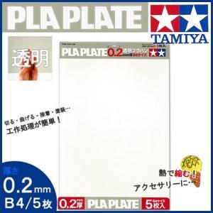 粘土 用具 タミヤクラフトシリーズ ディスプレイ用品 透明プラバン 0.2mm厚 B4サイズ 5枚入