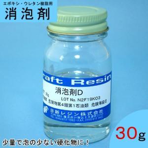 粘土 用具 型取り・注型材料 クリスタルレジン他 消泡剤 D 30g|shugale1