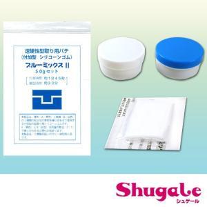 粘土 用具 型取り・注型材料 ブルーミックスII 50gセット アグサジャパン
