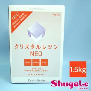 粘土 用具 型取り・注型材料 クリスタルレジン NEO 1.5kgセット|shugale1