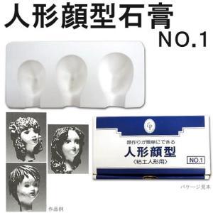 人形顔型 石膏 NO.1 【 サイズ(約) 】 頭上からアゴまで:3×3.8cm、3×4.2cm、3...