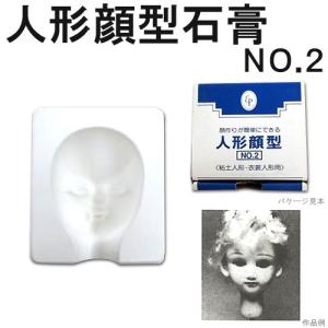 人形顔型 石膏 NO.2 【 サイズ(約) 】 顔幅:4.7cm 頭上からアゴまで:5.8cm 頭上...