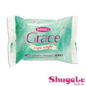 粘土 軽量粘土 軽量樹脂粘土 グレイス ライト 日清アソシエイツ 期間限定SALE  shugale1