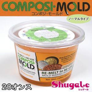 粘土 型取り材・注型材料 コンポジ・モールド ノーマルタイプ 20オンス|shugale1