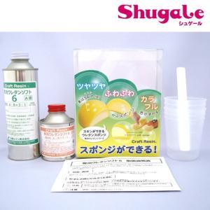 粘土 型取り材・注型材料 発泡ウレタンソフト6|ホビー|クラフト|クッション|人形|成形品|製作||shugale1