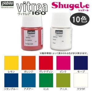 レジン着色剤 ペベオ ヴィトレア160 | 水性アクリル絵具 レジン レジン液 UVレジン液 着色料 レジンクラフト|shugale1