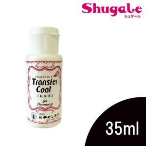 粘土 用具 地塗り剤・仕上げ液・ニス類  トランスファーコート 転写液 35ml|shugale1