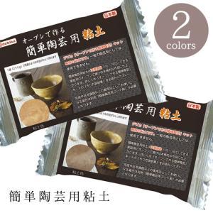 粘土 オーブン陶芸 オーブンで作る簡単陶芸用粘土
