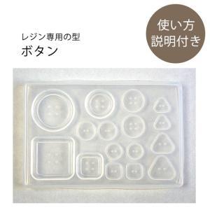 粘土 押し型・抜き型 プレミアム・シリコンモールド ボタン | ハンドメイド 手芸 トーカイ|shugale1