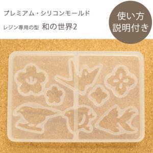 粘土 押し型・抜き型 プレミアム・シリコンモールド 和の世界2 | ハンドメイド 手芸 トーカイ|shugale1