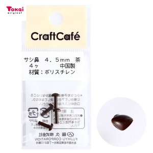 CraftCafe サシ鼻 4.5mm 茶 4個入 | マスコットの鼻 ハンドメイド 動物ぽんぽん ...