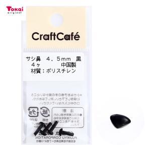 CraftCafe サシ鼻 4.5mm 黒 4個入 | マスコットの鼻 ハンドメイド 動物ぽんぽん ...