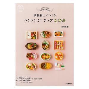 樹脂粘土でつくる わくわくミニチュアお弁当 | 図書 書籍 本 テキスト フェイクフード ミニチュアフード 食品サンプル ドールハウス 食玩 ハンドメイド 手作り