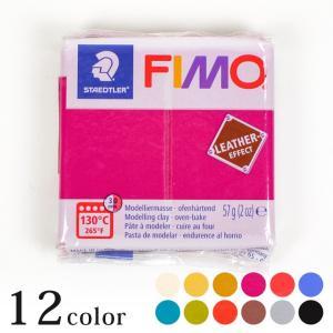 フィモレザー 全12色 | フィモ レザー フェイクレザー 革 オリジナルレザー オーブン粘土 オーブンクレイ レザークラフト