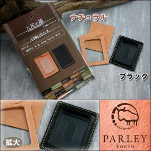 レザー キット パーリィー「大地の革」 パスケース・手縫い shugale1