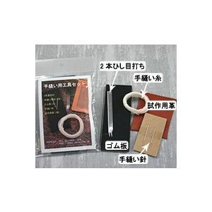 レザー 用具 道具セット 手縫い工具セットA|shugale1