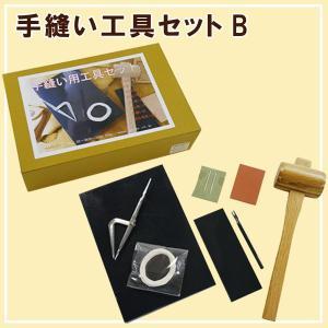 レザー 用具 道具セット 手縫い工具セットB|shugale1