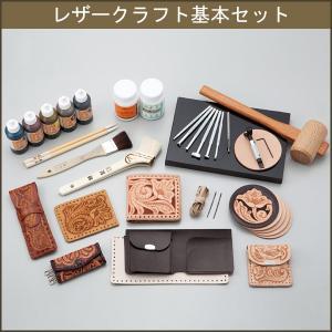 レザー 用具 道具セット レザークラフト基本セット|shugale1