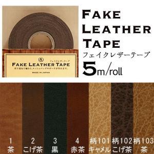 レザー 皮革 合成皮革 フェイクレザーテープ 1.5cm幅/5m巻|shugale1