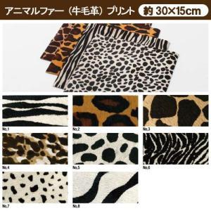 レザー 皮革 アニマルファープリント 牛毛革 30×15cm|shugale1