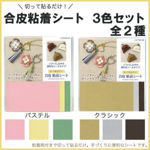 レザー 皮革 合成皮革 合皮 粘着シート 3色セット|shugale1