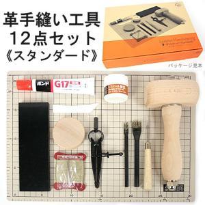 レザー 用具 道具セット 革の手縫い工具12点セット スタンダード|shugale1