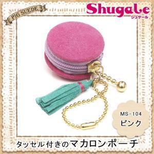 レザー キット モンエクラ スエードキット タッセル付きのマカロンポーチ ピンク|shugale1