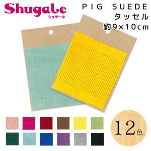 レザー 皮革 タッセルピッグスエード 9×10cm|shugale1