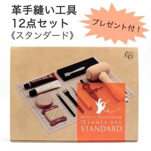 レザー 用具 革手縫い工具12点セット≪スタンダード≫ プレゼント付き|shugale1