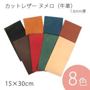 レザー 皮革 カットレザー ヌメロ(牛革) 1.6mm厚 15×30cm|shugale1