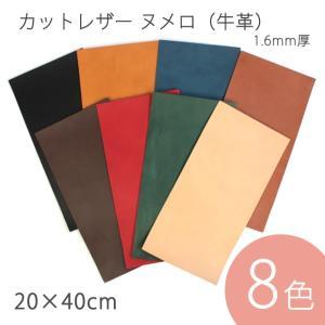 レザー 皮革 カットレザー ヌメロ(牛革) 1.6mm厚 20×40cm|shugale1