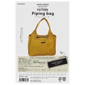 生地 型紙 バッグ HAND MADE COLLECTION パターン パイピングバッグ HMP-04|期間限定SALE|