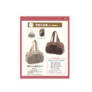 オリムパス実物大型紙 ポケットボストン|ソーイング 副資材 パターン 型紙 カバン 鞄 バッグ ボストンバッグ|shugale1
