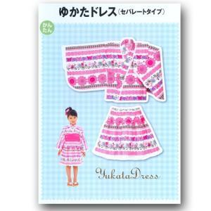 生地 型紙 フィットパターン サン ゆかたドレス(セパレートタイプ) 5097|ソーイング|手芸|手作り|手づくり||shugale1